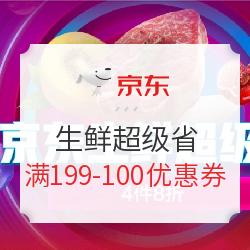 【特权卡】京东 生鲜超级省 满199-100元优惠券