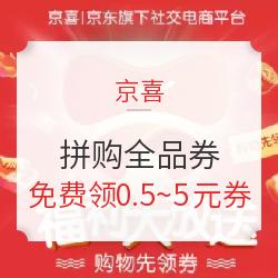 京喜 拼购全品类满59-5元/满49-4元/满39-3元/满29-2元/满15-1元/满9-0.5元