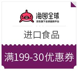 【特权卡】海囤全球 进口食品 满199减30元优惠券