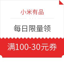 移动专享:小米有品 满100减30元专享券 满100减30