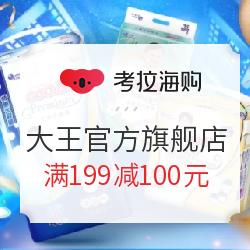 考拉海购 大王官方旗舰店 母婴用品满199减100