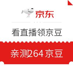 移动专享:京东 每天看直播领3个88京豆 亲测得264京豆