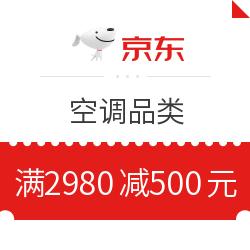 京东空调品类 满2980减500元 满2980减500元