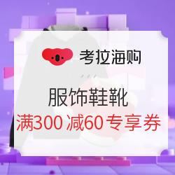 【特权卡】考拉海购 双11服饰鞋靴会场 满300减60专享券