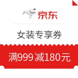 【特权卡】京东女装 满999减180元优惠券