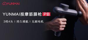 【有品眾籌·輕眾測】YUNMAI按摩筋膜槍Pro Basic