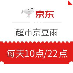 京东超市京豆红包雨 每天10点/22点开抢
