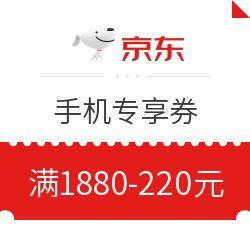 京东手机 满1880减220元专享优惠券 满1880减220