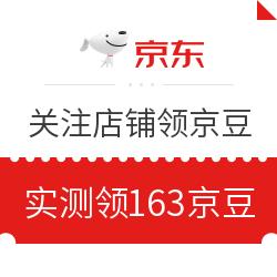 移动专享:11月3日 京东关注店铺领京豆 实测领163京豆