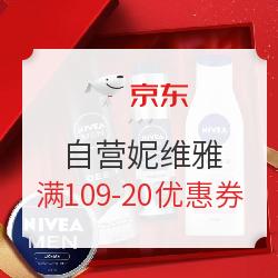 【特权卡】京东 妮维雅自营官方旗舰店11.11 满109-20优惠券