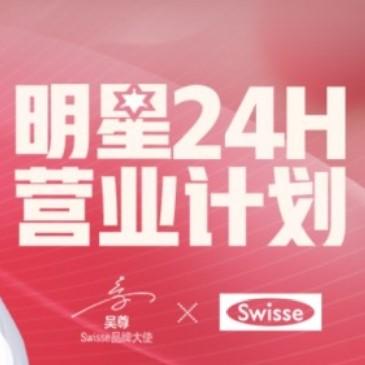 移动专享:京东 百大品牌明星24H营业 每天都可参与 瓜分80万现金红包