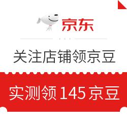 移动专享:11月4日 京东关注店铺领京豆 实测领145京豆