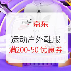 【特权卡】京东 运动户外鞋服11.11 满200减50元优惠券