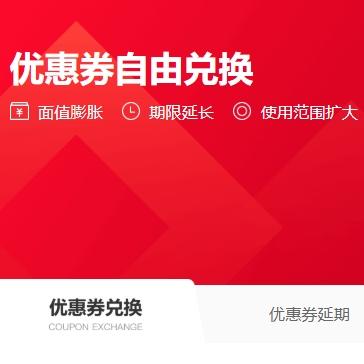 京东金融 优惠券兑换99-3/199-8白条全品券