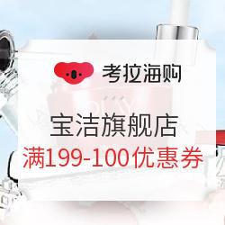 考拉海购 宝洁旗舰店11.11 满199减100元优惠券