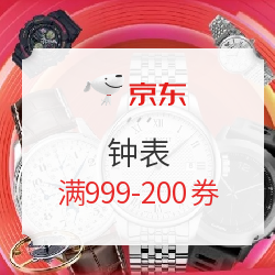 京东 钟表 满999减200元优惠券