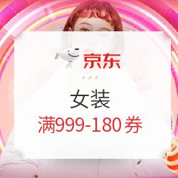 京东 女装 满999减180元优惠券