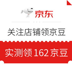 11月5日 京东关注店铺领京豆