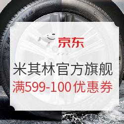 京东 米其林官方旗舰店 满599-100元优惠券