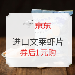 京东 进口文莱虾片 满10减8元 限量1000件!