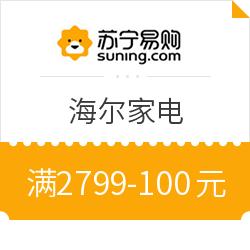 苏宁易购 自营冰洗、厨卫海尔品牌 满2799减100