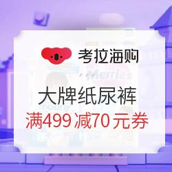 【特权卡】考拉海购 纸尿裤会场 满499减70元专享券