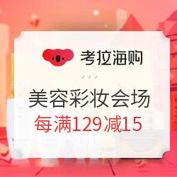 【特权卡】考拉海购 美容彩妆会场 每满129减15 最高减120