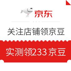 移动专享:11月6日 京东关注店铺领京豆 实测领233京豆