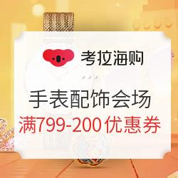 考拉海购 双11手表配饰会场 满799减200元优惠券