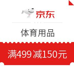 京東體育用品 滿499減150元優惠券