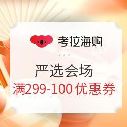 考拉海购 严选会场 满299减100元优惠券
