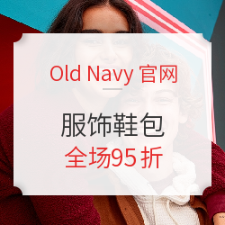 Old Navy官网 全场95折优惠券