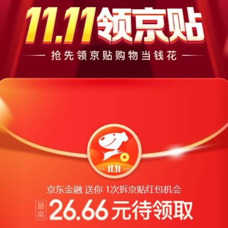 京东 每天领京贴红包 购物可当钱花 最高领26.66元 亲测领 0.5元红包