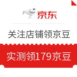 11月8日 京东关注店铺领京豆 实测领179京豆