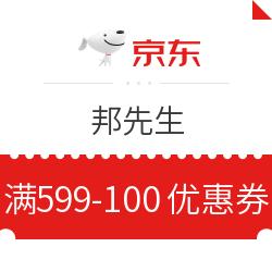 京东 邦先生 满599减100元优惠券