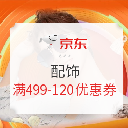京东 配饰 满499减120元优惠券 满499减120元