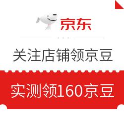 移动专享:11月9日 京东关注店铺领京豆 实测领160京豆