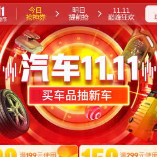 京东 汽车双11领49-3元支付专享券