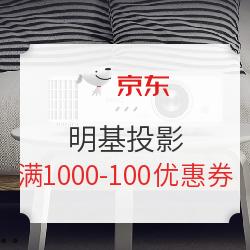 京东 明基投影 满1000减100元优惠券