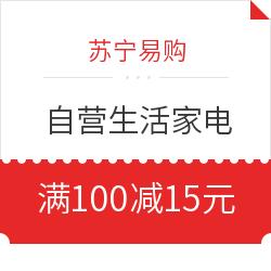 苏宁易购 自营生活家电部分 满100减15