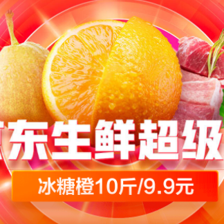 【特权卡】京东生鲜超级省 领满199-100元专享券