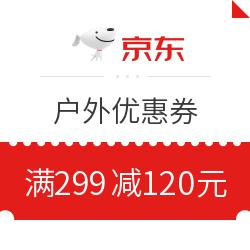 【特权卡】京东户外满299减120元优惠券 满299减120元