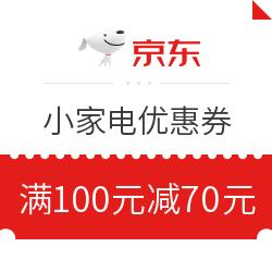 京东小家电满100减70元优惠券 满100元减70元