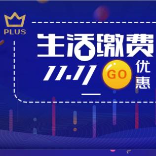 京东 免费领满88-5元水电煤充值券 PLUS专享生活缴费优惠