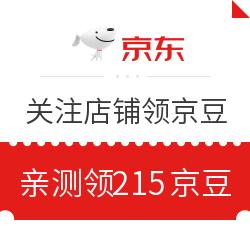 11月10日 京东关注店铺领京豆 亲测领215京豆