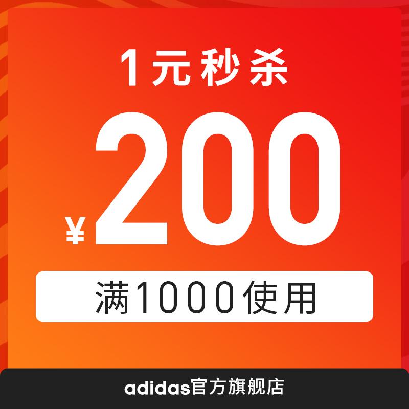 天猫 adidas官方旗舰店 满1000元-200元优惠券 1元秒杀!