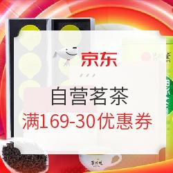 京东 自营茗茶 满169-30元优惠券