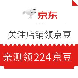 11月11日 京东关注店铺领京豆 (11.12起领京豆,瓜分88888金币)