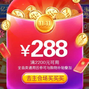 苏宁易购 回血红包 满2200-288元 限在苏宁购物的用户