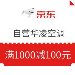 京东自营华凌空调 满1000减100元优惠券